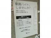 小田急電鉄で駅務スタッフをやってみませんか?