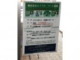 エイブル 阪急十三店でアルバイト募集中!