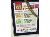 読売新聞 YC刈谷南部◆新聞配達・集金のオシゴト♪