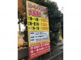 藤一番 名古屋インター店でスタッフ募集中!車通勤OK!