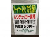 スーパーマーケット ヤマザキで一緒に働いてみませんか?
