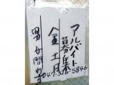 割烹川松 本店でアルバイト募集中!