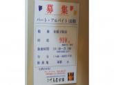 『千鳥屋宗家 つかしん店』で和菓子店スタッフ募集中!