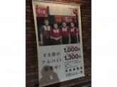 すき家 刈谷東陽店でアルバイト募集中!