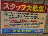カラオケ館 立川店でスタッフ募集中!