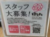 はなまるうどん 広島五日市店で店舗スタッフ募集中!