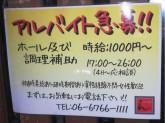 お好み酒家 un(ん) 谷町店でアルバイト募集中!