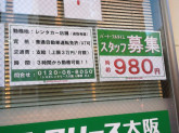 トヨタレンタリース大阪でレンタカー店舗スタッフ募集中!