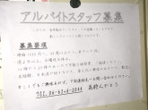 週2日〜OK☆WワークOKの<花狩人 かとう>で働こう♪