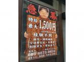 麺屋武蔵 虎嘯でスタッフ募集中!