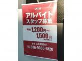 時給1200~1500円!しっかり稼ぎたい方に◎