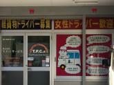 株式会社T.P.Cサービスでドライバー募集中!