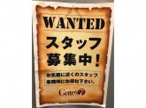 Gate's7(ゲイツセブン)でアルバイト募集中!
