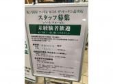 紀ノ国屋 品川店でアルバイト募集中!