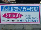 今井タクシー有限会社でドライバー募集中!