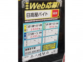 日高屋 本八幡駅南店 店舗スタッフ募集☆