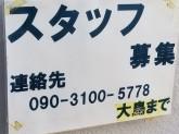【歌謡スタジオ ひまわり】店舗スタッフ募集中☆彡