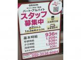 オリジン弁当 千躰店でアルバイト募集中!