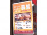 大阪王将 JR尼崎店でアルバイト募集中!まかない食べ放題♪