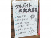 どんがめ JR神戸店でアルバイト募集中!