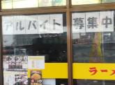 来来亭でラーメン店スタッフ募集中!!