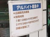 委細面談にて♪パティスリー ボン 長居南店でスタッフ募集中!