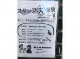 ヤマト運輸 佃島支店でスタッフ募集中!