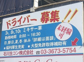 石川生コン株式会社でドライバー募集!
