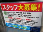 シフト応相談♪カラオケ館 西船橋店でスタッフ募集中!