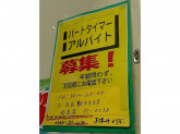 有限会社白英舎 西友岡崎店でスタッフ募集中!