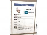 【学生可】ハイカラ横丁 お台場店でアルバイト募集中!