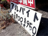 Pho Com Pho◆店舗スタッフ◆時給900円