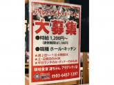 築地食堂源ちゃんアクアシティ店でホール・キッチンスタッフ募集