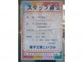 菓子工房 こいづみで洋菓子販売・製造補助スタッフ募集中!