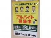 松屋 小岩店で牛丼屋スタッフ募集中!