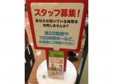 関西スーパー HAT神戸店にてスタッフ募集中!