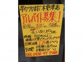 串カツ やまだ 木更津店でアルバイト募集中!