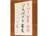 六九麺(ロックメン)