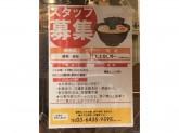 煮干し中華そば 麺屋 銀星 高円寺でアルバイト募集中!