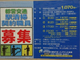 駅の清掃スタッフ募集!