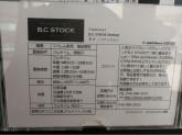 B.C STOCK(べーセーストック) レイクタウンアウトレット店