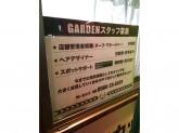 経験者大歓迎☆『ガーデン 中村公園店』でスタッフ募集中!