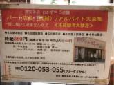 おかずや柿安 中村公園店でお仕事☆未経験大歓迎!!