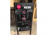 あづま屋 担々麺 悠泉(ユウセン)でアルバイト募集中!
