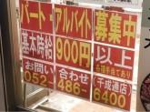 ほっともっと 千成通店でスタッフ募集中!