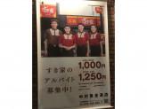 大人気店◆すき家◆で楽しく働こう☆1日2h・週2日~◎