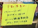 ローソン 錦通東桜店でアルバイト募集中!