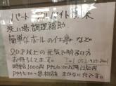【賄いつき】すし 壱藤でアルバイト募集中!