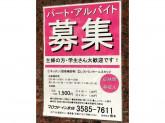主婦歓迎♪マロウドイン 赤坂でホール・キッチンスタッフ募集中