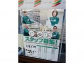 セブン-イレブン 岡崎緑ヶ丘店でアルバイト募集中!